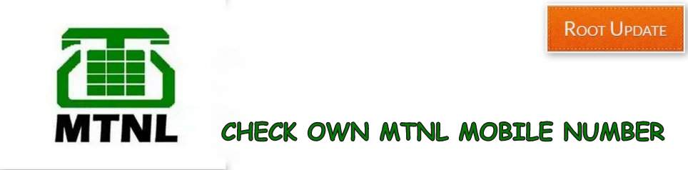 Check Own mtnl Mobile Number